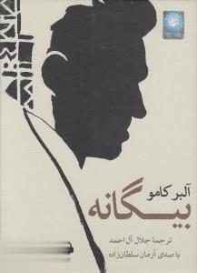 بيگانه (كتاب گويا)
