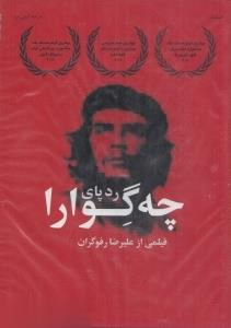 ردپاي چهگوارا (DVD)