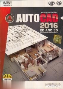 آموزش اتوكد دو بعدي و سه بعدي Autocad 2016