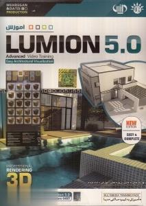 آموزش LUMION 5.0