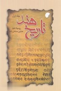 تاريخ هند 1 (2 جلدي) (گالينگور)