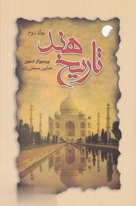 تاريخ هند 2 (2 جلدي) (گالينگور)