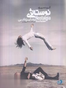 نوستالژي (آلبوم تصويري)