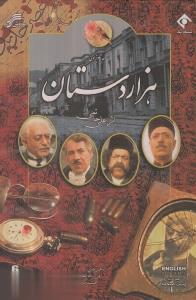 هزاردستان (DVD) (سريال)