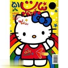 نشريه ماهنامه نبات كوچولو 51 (3 تا 6 سال)