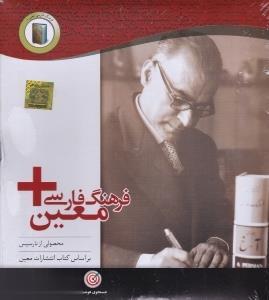 فرهنگ فارسي معين (كتاب گويا)
