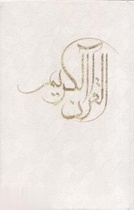 قرآن كريم (سفيد پالتويي با قاب آتون)