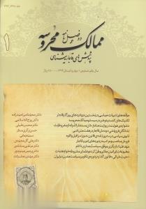 نشريه دو فصلنامه ممالك محروسه 1