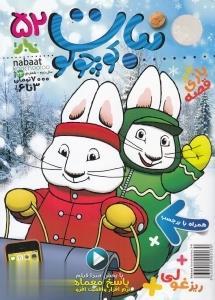 نشريه ماهنامه نبات كوچولو 52 (7 تا 12 سال)