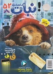 نشريه ماهنامه نبات 52 (7 تا 12 سال)