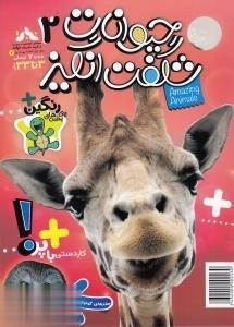 نشريه ماهنامه حيوانات شگفتانگيز 2 (3 تا 33 سال)
