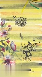 تقويم ديواري آفتاب سفيد 1395