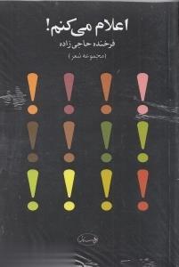 اعلام ميكنم (با CD)