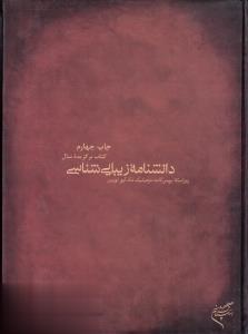 دانشنامه زيباييشناسي (گالينگور)