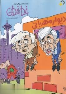نشريه ماهنامه كارتون و طنز خطخطي 56