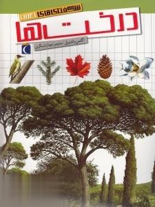 درختها (شگفتيهاي جهان)