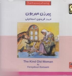 پيرزن مهربون (CD)