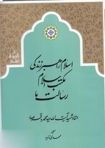 اسلام راهبر زندگي (مكتب اسلام رسالت ما)