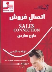 اتصال فروش (DVD)
