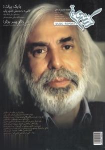 نشريه ماهنامه گزارش موسيقي 79