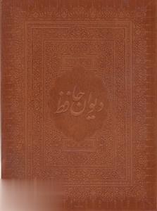 ديوان حافظ (چرم برجسته وزيري با جعبه يساولي)