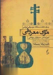 رديف هفت دستگاه موسيقي ايراني