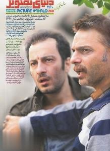 نشريه ماهنامه دنياي تصوير 260