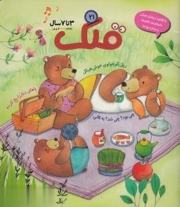 نشريه ماهنامه قلك 21