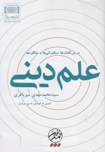 علم ديني (درس گفتارها سخنرانيها و مناظرهها)