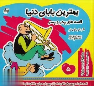 بهترين باباي دنيا 5 (قصههاي پدر و پسر)