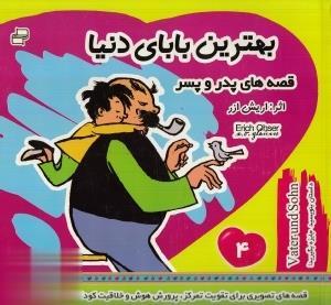 بهترين باباي دنيا 4 (قصههاي پدر و پسر)