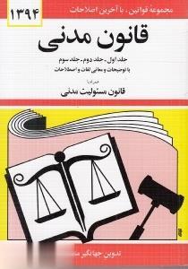قانون مدني 1394