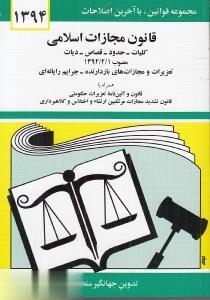 قانون مجازات اسلامي 1394