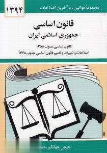 قانون اساسي جمهوري اسلامي ايران 1394
