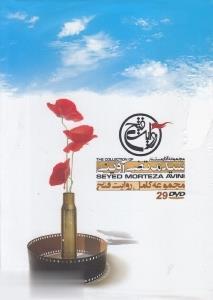 مجموعه روايت فتح (DVD)