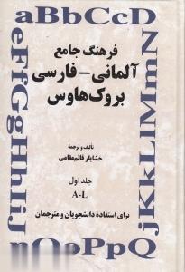 فرهنگ جامع آلماني فارسي بروك هاوس 1 (2 جلدي)