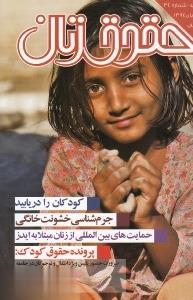 نشريه حقوق زنان 34 (مهر و آبان)