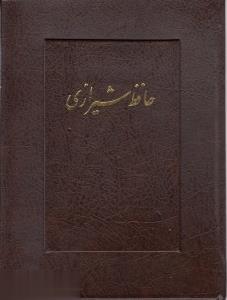 ديوان حافظ (جيبي سلحشور با قاب آتليه هنر)