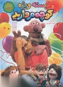 مجموعه ويژه كوچه مرواريد (8 DVD)