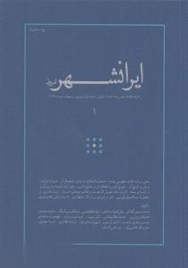 نشريه فصلنامه ايرانشهر امروز 1