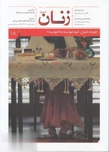 نشريه ماهنامه زنان امروز 18
