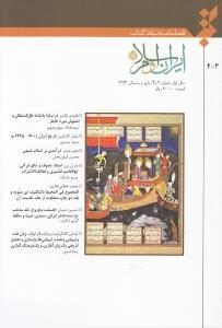 نشريه فصلنامه نقد كتاب ايران و اسلام 4 - 3