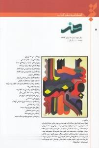 نشريه فصلنامه نقد كتاب هنر 7