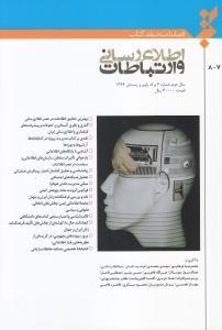 نشريه فصلنامه نقد كتاب اطلاعرساني و ارتباطات 8 - 7