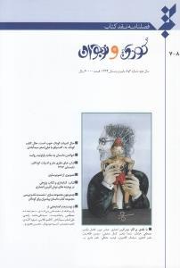 نشريه فصلنامه نقد كتاب كودك و نوجوان 8 - 7