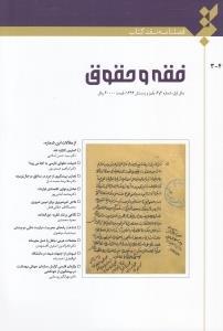نشريه فصلنامه نقد كتاب فقه و حقوق 4 - 3