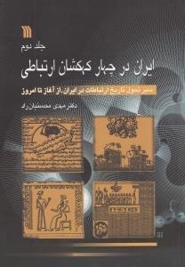 ايران در چهار كهكشان ارتباطي 2 (3 جلدي)