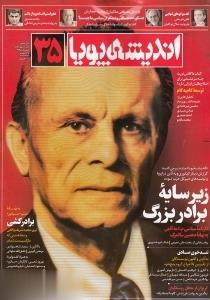 نشريه دوماهنامه انديشه پويا 35