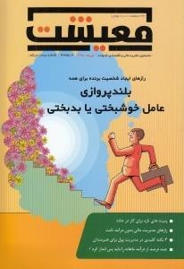 نشريه ماهنامه معيشت 21