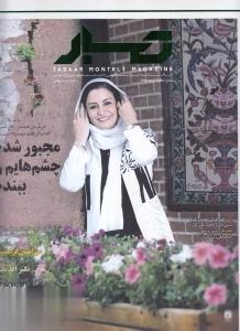 نشريه ماهنامه تبار 10